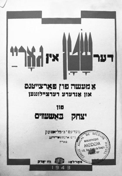 Couverture de Satan à Goray, de I. B. Singer, en yiddish. La bibliothèque Medem possède un fonds d'environ 2500 titres en yiddish.